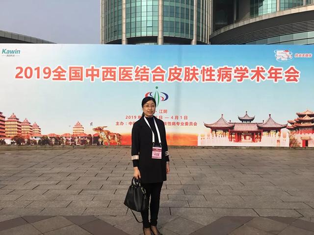 聚焦峰会2019全国中西医结合皮肤性病学术年会正式召开